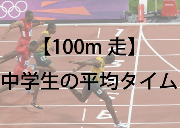 100m走の平均タイム!中学生の平...
