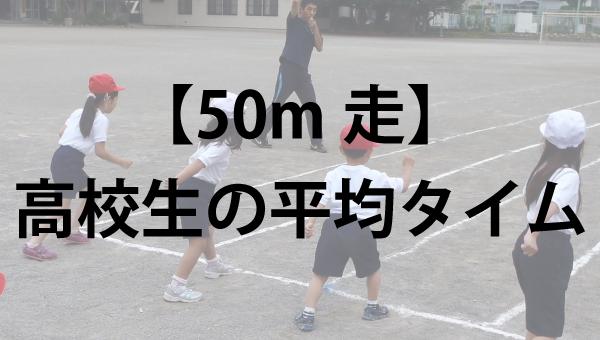 平均 50 メートル そう